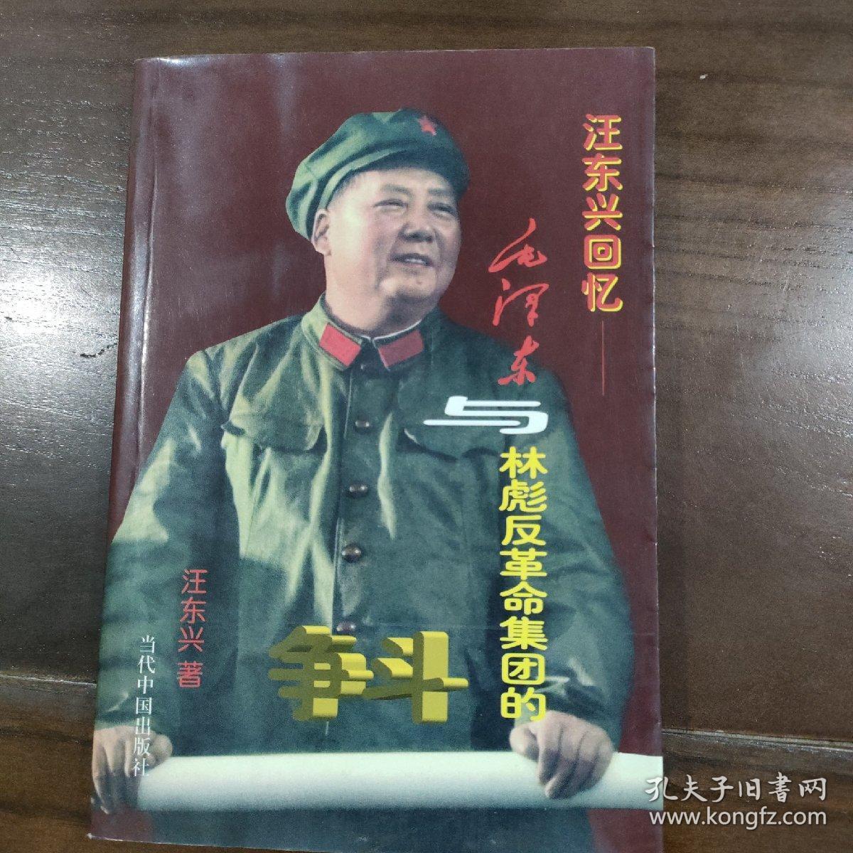 汪东兴回忆:毛泽东与林彪反革命集团的斗争