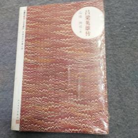 朝内166人文文库中国当代长篇小说:吕梁英雄传
