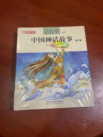 聂作平中国神话故事 第1卷,第2卷,第3卷(注音全彩修订本)三册合售