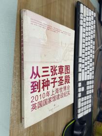 从三张草图到种子圣殿:2010年上海世博会英国国家馆建设纪实
