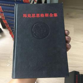 马克思恩格斯全集 第一版 第三卷 3   德意志意识形态