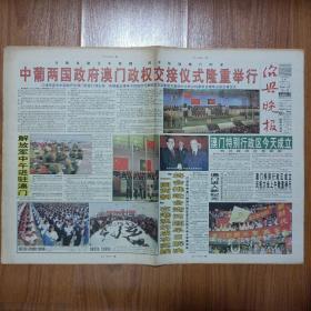 绍兴晚报1999年12月20日 澳门回归纪念报纸