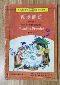 九年义务教育三年制四年制初级中学英语 阅读训练 第一册 供初中一年级下学期使用