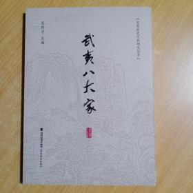 武夷历史文化研究丛书:武夷八大家