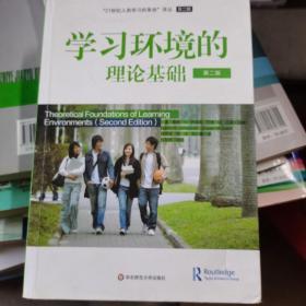 学习环境的理论基础(第二版)