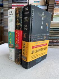 荒漠甘泉 天路 历程   黑门山路---心灵福音书  手绘插图珍藏本  (精装)共三册合售