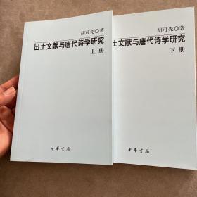出土文献与唐代诗学研究(上下)(一版一印)