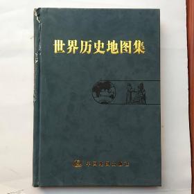 世界历史地图集,