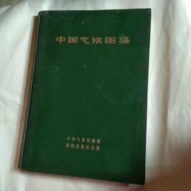 中国气候图集