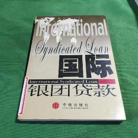 国际银团贷款
