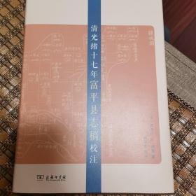 清光绪十七年富平县志稿校注