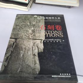 北京文物精粹大系:石刻卷