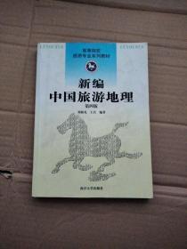 新编中国旅游地理(第4版)(附DVD-ROM 光盘1张)
