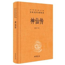 【正版】神仙传(文白对照) 谢青云注 中华书局