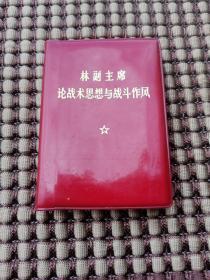 红色收藏林彪:林副主席论战术思想与战斗作风。品相好,文革史料。