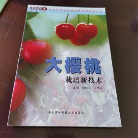 安全优质高效果树栽培新技术丛书:大樱桃栽培新技术