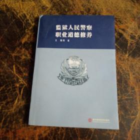 监狱人民警察职业道德修养