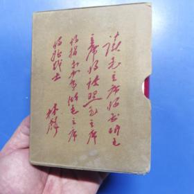 毛泽东选集(一卷本)  A5