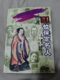 影響中國歷史文化的100位保定名人