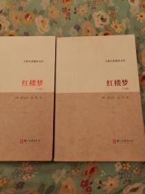 红楼梦/古典名著聚珍文库(上下)