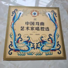黑胶唱片中国戏曲艺术家唱腔选杨宝森