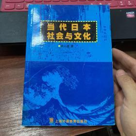 当代日本社会与文化