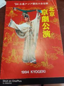 京剧节目单:北京京剧公演 1994年在日演出 日文版