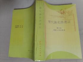 历代咏史诗选注(内页干净,自然旧)