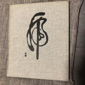 【马克·吕布首本中国题材经典摄影集 绝版大缺本】Marc Riboud:《The Three Banners of China》 《中国的三面旗帜》,或《中国的三面红旗》(布面精装德文原版,1966年初版,荷兰印刷,无护封,看清实物照片、参考照片和品相描述免售后争议!)