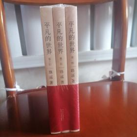 平凡的世界:全三册,一,二,三,部