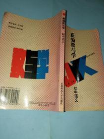 新编教与学初中语文