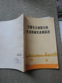 沿着毛主席指引的农业机械道路前进  武汉大学经济系曾鹤松签名藏书