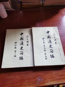 中国通史简编 第一编+第三编
