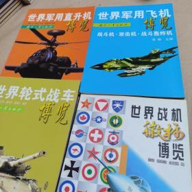世界轮式战车博览:[图集]、世界战机徽标博览、世界军用飞机博览、世界军用直升机博览