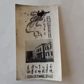 书签(内蒙古师范大学)