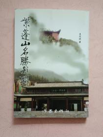 紫蓬山名胜题联【2006年1版1印】
