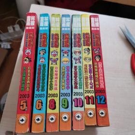 漫画版 吉美漫画 (2003,5.6.8.9.10.11.12)7本合售