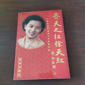 齐天之红徐天红:记著名越剧表演艺术家徐天红