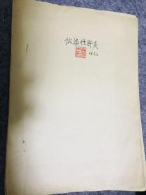 甘肃民国老中医治疗传染性肝炎疗效总结,含验方秘方,该老中医生于1899年(参考最后两图)、民国行医,擅治肝病、癌症等