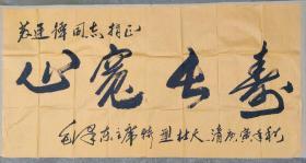 毛泽东主席特型演员,杜天清 书法(心宽长寿)尺寸137×70