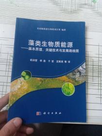 藻类生物质能源:基本原理、关键技术与发展路线图(内有划线)