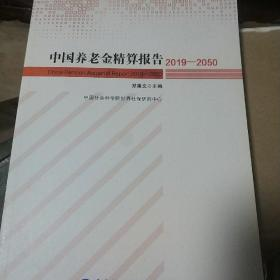 中国养老金精算报告(2019-2050)