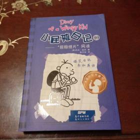 """小屁孩日记 10:""""屁股照片""""风波"""