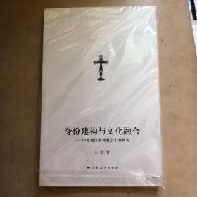 【正版现货一版一印】身份建构与文化融合:中原地区基督教会个案研究