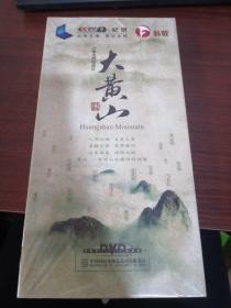 六集大型纪录片 大黄山 DVD(6片装)未拆封