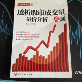 大众理财丛书:透析股市成交量·量价分析一点通