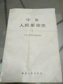 宁乡人民革命史