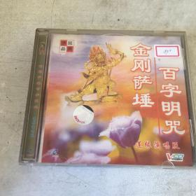 金刚萨埵百字明咒VCD 1片