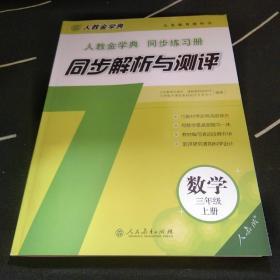 人教金学典同步练习册·同步解析与测评:数学(三年级上册 人教版)