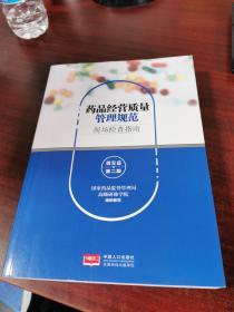 药品经营质量管理规范现场检查指南 批发篇 第二版